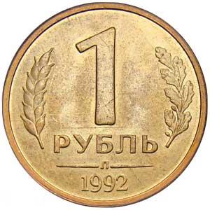 1 рубль 1992 (Л)
