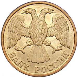 1 рубль 1992 (Л) аверс