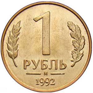 1 рубль 1992 (М)