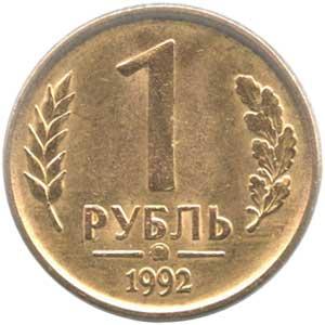 1 рубль 1992 (ММД)