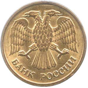 1 рубль 1992 (ММД) аверс