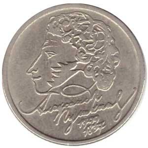 1 рубль 1999 А.С. Пушкин