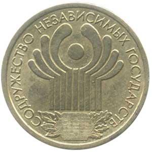 1 рубль 2001 10 лет Содружеству независимых государств (СНГ)