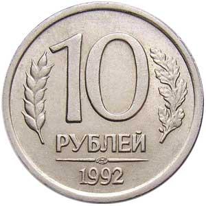 10 рублей 1992 (ЛМД)