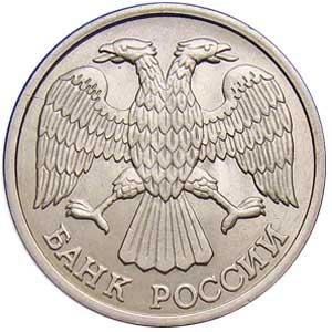 10 рублей 1992 (ЛМД) аверс