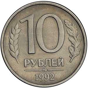 10 рублей 1992 (ММД)