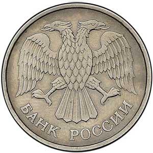 10 рублей 1992 (ММД) аверс