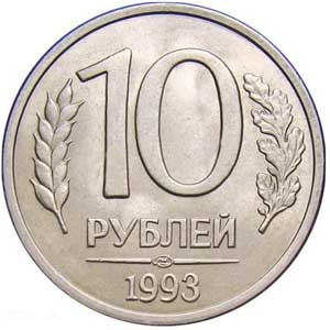 10 рублей 1993 (ЛМД)