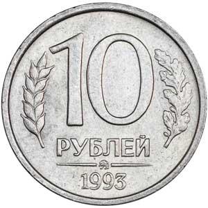10 рублей 1993 (ММД)