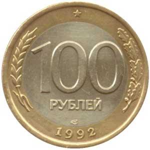 100 рублей 1992 (ЛМД)