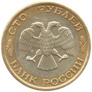 100 рублей 1992 (ЛМД) аверс