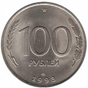 100 рублей 1993 (ЛМД)