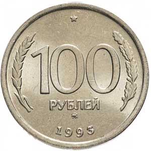 100 рублей 1993 (ММД)
