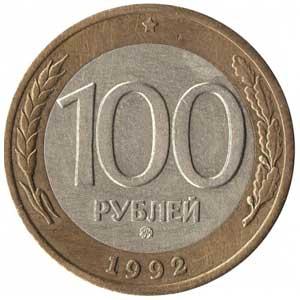 100 рублей 1992 (ММД)