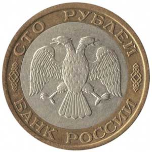 100 рублей 1992 (ММД) аверс