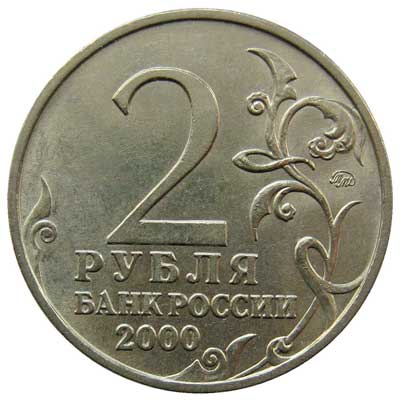 аверс монеты 2 рубля 2000 ммд