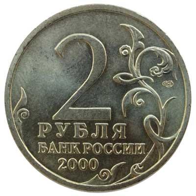аверс монеты 2 рубля 2000