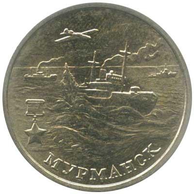 2 рубля 2000 Марманск