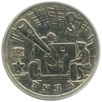 2 рубля 2000 Тула