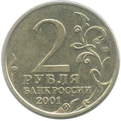 аверс монеты 2 рубля 2001 года