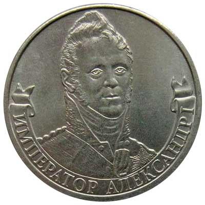 2 рубля 2012 император Александр I