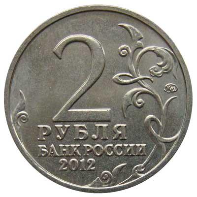 2 рубля 2012 аверс