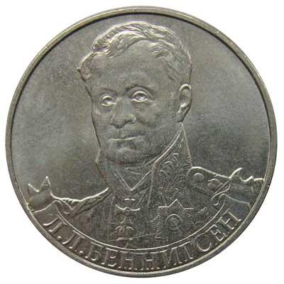 2 рубля 2012 Л.Л. Беннигсен