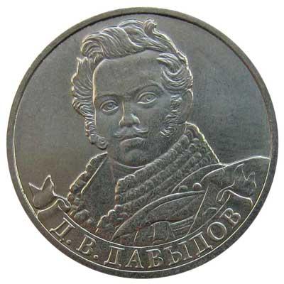 2 рубля 2012 Д.В. Давыдов