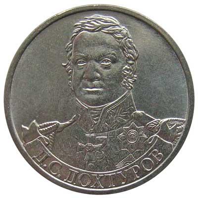 2 рубля 2012 Д.С. Дохтуров
