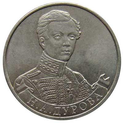 2 рубля 2012 Н.А. Дурова