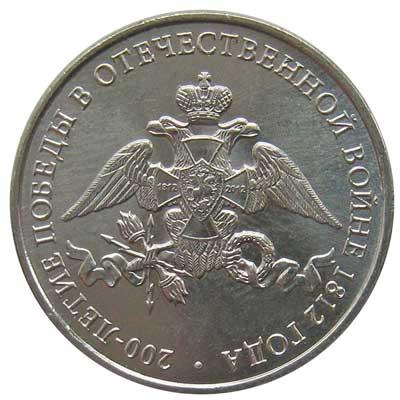 2 рубля 2012 200-летие победы России в Отечественной войне 1812 года