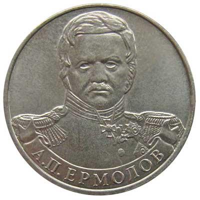 2 рубля 2012 А.П. Ермолов