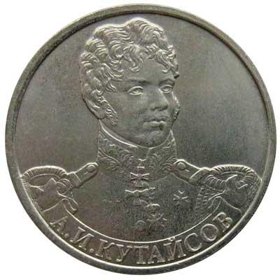 2 рубля 2012 А.И. Кутайсов
