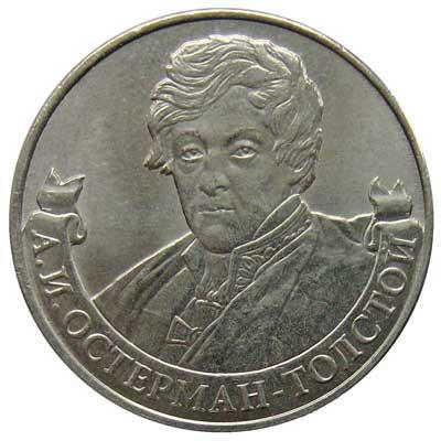 2 рубля 2012 А.И. Остерман-Толстой