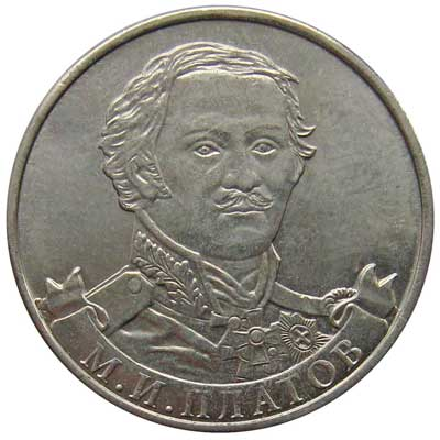 2 рубля 2012 М.И. Платов