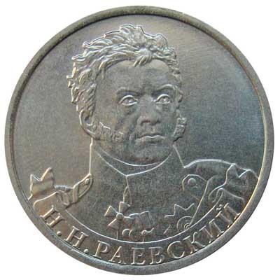 2 рубля 2012 Н.Н. Раевский