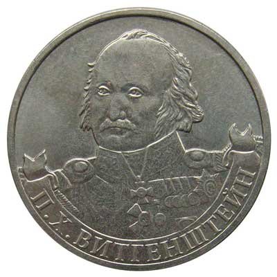 2 рубля 2012 П.Х. Витгенштейн