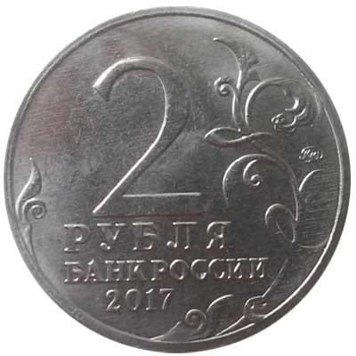 аверс монеты 2 рубля 2017