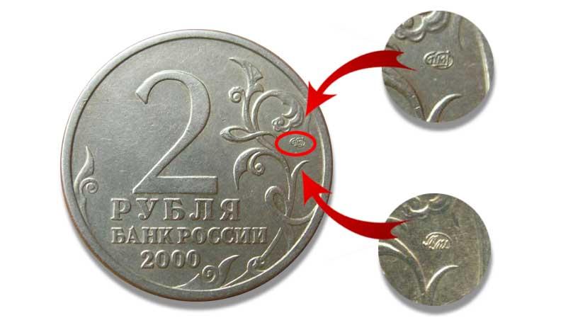 Аверс юбилейной монеты номиналом 2 рубля
