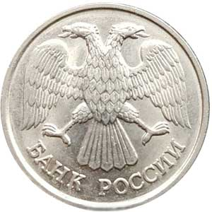 20 рублей 1992 (ЛМД) аверс