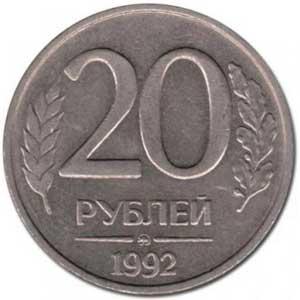 20 рублей 1992 (ММД)