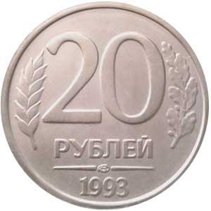 20 рублей 1993 (ЛМД)