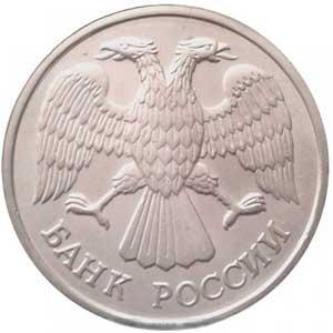 20 рублей 1993 (ЛМД) аверс