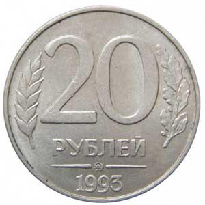 20 рублей 1993 (ММД)
