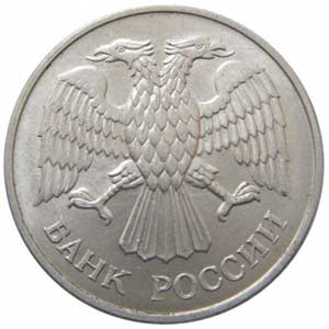 20 рублей 1993 (ММД) аверс