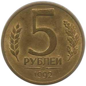 5 рублей 1992 (Л)