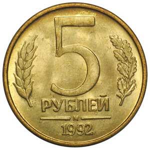 5 рублей 1992 (М)