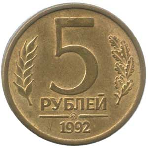 5 рублей 1992 (ММД)