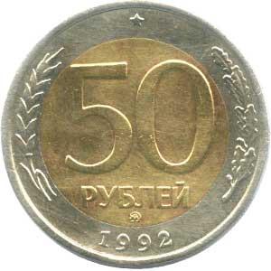 50 рублей 1993 (ММД)