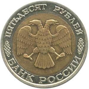 50 рублей 1992 (ММД) аверс